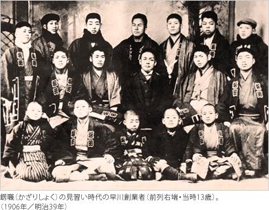 1901〜1912年|創業者 早川徳次