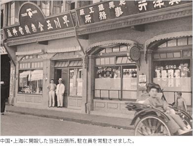 1926〜1935年|創業者 早川徳次