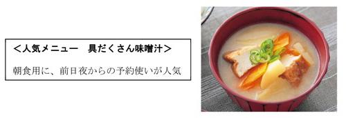 人気メニュー 具だくさん味噌汁