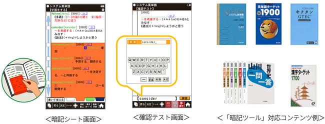 暗記シート画面 確認テスト画面 暗記ツール対応コンテンツ例